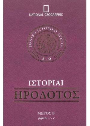 ΗΡΟΔΟΤΟΥ ΙΣΤΟΡΙΑΙ - ΤΟΜΟΣ Β