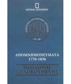 ΑΠΟΜΝΗΜΟΝΕΥΜΑΤΑ 1770-1836