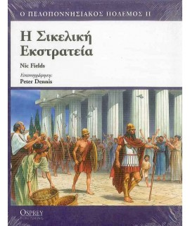 Ο ΠΕΛΟΠΟΝΝΗΣΙΑΚΟΣ ΠΟΛΕΜΟΣ II