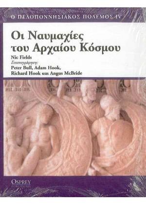 Ο ΠΕΛΟΠΟΝΝΗΣΙΑΚΟΣ ΠΟΛΕΜΟΣ IV
