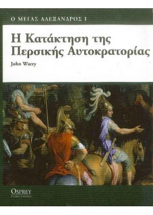 ΜΕΓΑΣ ΑΛΕΞΑΝΔΡΟΣ I