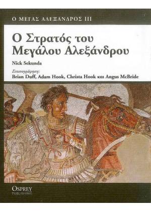 ΜΕΓΑΣ ΑΛΕΞΑΝΔΡΟΣ III