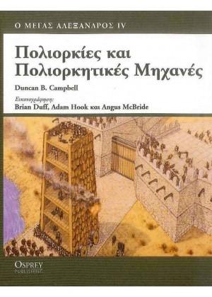 ΜΕΓΑΣ ΑΛΕΞΑΝΔΡΟΣ IV