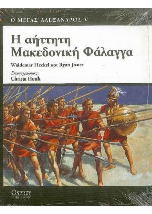 ΜΕΓΑΣ ΑΛΕΞΑΝΔΡΟΣ V