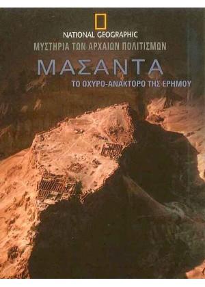 ΜΑΣΑΝΤΑ - ΤΟ ΟΧΥΡΟ ΑΝΑΚΤΟΡΟ ΤΗΣ ΕΡΗΜΟΥ