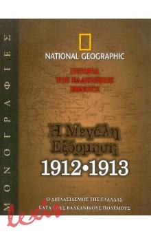 1912-1913, Η ΜΕΓΑΛΗ ΕΞΟΡΜΗΣΗ