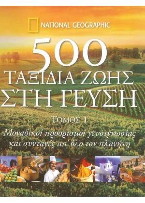 500 ΤΑΞΙΔΙΑ ΣΤΗ ΓΕΥΣΗ - ΤΟΜΟΣ 1
