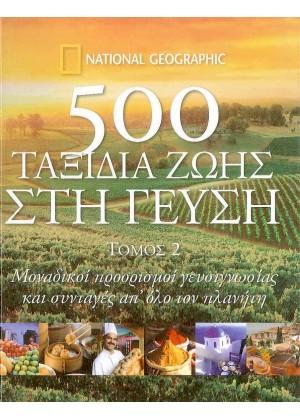 500 ΤΑΞΙΔΙΑ ΣΤΗ ΓΕΥΣΗ - ΤΟΜΟΣ 2