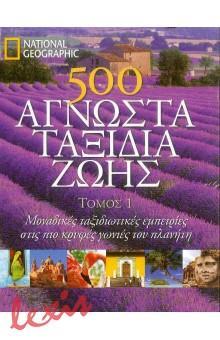 500 ΑΓΝΩΣΤΑ ΤΑΞΙΔΙΑ ΖΩΗΣ - ΤΟΜΟΣ 1