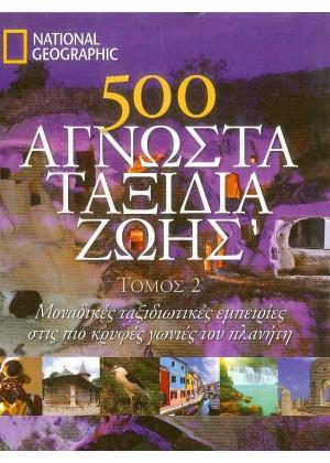 500 ΑΓΝΩΣΤΑ ΤΑΞΙΔΙΑ ΖΩΗΣ - ΤΟΜΟΣ 2