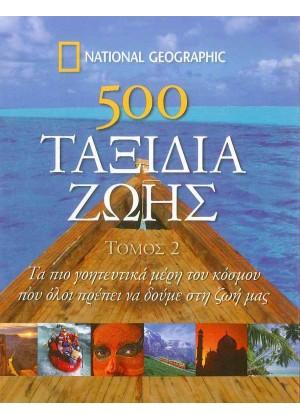 500 ΤΑΞΙΔΙΑ ΖΩΗΣ - ΤΟΜΟΣ 2
