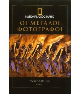 ΜΕΓΑΛΟΙ ΦΩΤΟΓΡΑΦΟΙ - ΤΟΜΟΣ 7 - ΦΡΑΝΣ ΛΑΝΤΙΝΓΚ