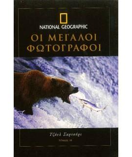 ΜΕΓΑΛΟΙ ΦΩΤΟΓΡΑΦΟΙ - ΤΟΜΟΣ 10 - ΤΖΟΕΛ ΣΑΡΤΟΥΡΙ