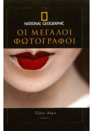 ΜΕΓΑΛΟΙ ΦΩΤΟΓΡΑΦΟΙ - ΤΟΜΟΣ 11 - ΤΖΟΝΤΙ ΚΟΜΠ