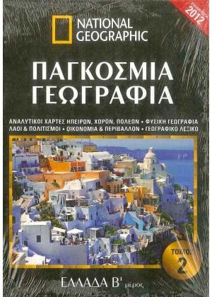 ΠΑΓΚΟΣΜΙΑ ΓΕΩΓΡΑΦΙΑ - ΕΛΛΑΔΑ - ΜΕΡΟΣ Β