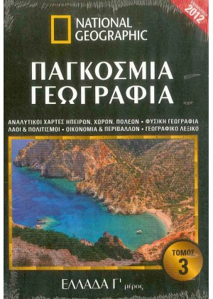 ΠΑΓΚΟΣΜΙΑ ΓΕΩΓΡΑΦΙΑ - ΕΛΛΑΔΑ - ΜΕΡΟΣ Γ