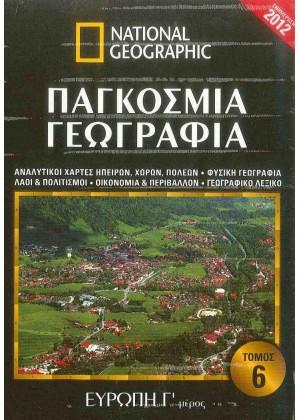 ΠΑΓΚΟΣΜΙΑ ΓΕΩΓΡΑΦΙΑ - ΕΥΡΩΠΗ - ΜΕΡΟΣ Γ