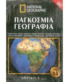 ΠΑΓΚΟΣΜΙΑ ΓΕΩΓΡΑΦΙΑ - ΑΦΡΙΚΗ - ΜΕΡΟΣ Α
