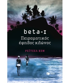 beta-I ΠΕΙΡΑΜΑΤΙΚΟΣ ΕΦΗΒΟΣ ΚΛΩΝΟΣ