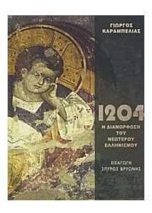 1204 - 1922 Η ΔΙΑΜΟΡΦΩΣΗ ΤΟΥ ΝΕΩΤΕΡΟΥ ΕΛΛΗΝΙΣΜΟΥ - ΤΟΜΟΣ Α