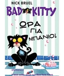 BAD KITTY: ΩΡΑ ΓΙΑ ΜΠΑΝΙΟ!