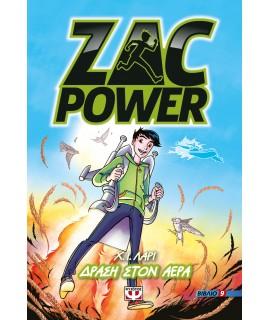 ZAC POWER 9 - ΔΡΑΣΗ ΣΤΟΝ ΑΕΡΑ