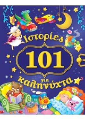 101 ΙΣΤΟΡΙΕΣ ΓΙΑ ΚΑΛΗΝΥΧΤΑ