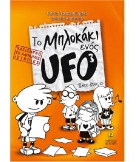 ΤΟ ΜΠΛΟΚΑΚΙ ΕΝΟΣ UFO