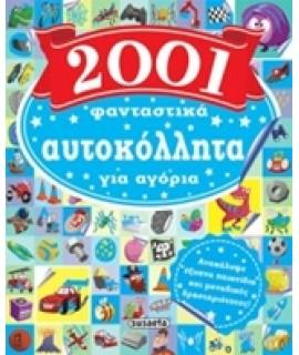 2001 ΦΑΝΤΑΣΤΙΚΑ ΑΥΤΟΚΟΛΛΗΤΑ ΓΙΑ ΑΓΟΡΙΑ