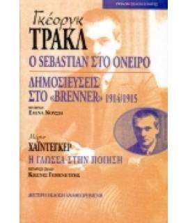 GEORG TRAKL: Ο SEBASTIAN ΣΤΟ ΟΝΕΙΡΟ. ΔΗΜΟΣΙΕΥΣΕΙΣ