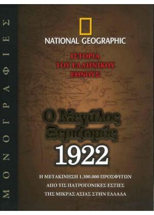 Ο ΜΕΓΑΛΟΣ ΞΕΡΙΖΩΜΟΣ 1922