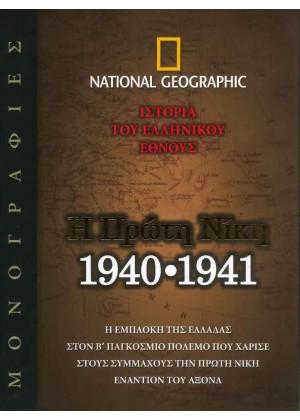 Η ΠΡΩΤΗ ΝΙΚΗ 1940-1941