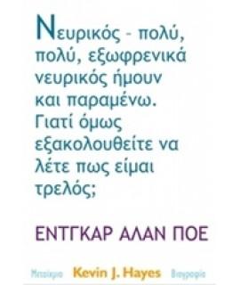 ΕΝΤΓΚΑΡ ΑΛΑΝ ΠΟΕ