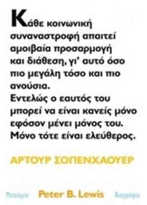 ΑΡΤΟΥΡ ΣΟΠΕΝΧΑΟΥΕΡ