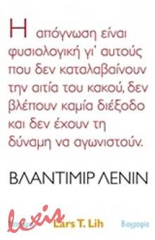 ΒΛΑΝΤΙΜΙΡ ΛΕΝΙΝ