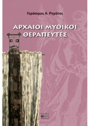 ΑΡΧΑΙΟΙ ΜΥΘΙΚΟΙ ΘΕΡΑΠΕΥΤΕΣ