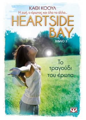 HEARTSIDE BAY 3 - ΤΟ ΤΡΑΓΟΥΔΙ ΤΟΥ ΕΡΩΤΑ
