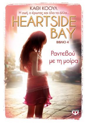 HEARTSIDE BAY 4 - ΡΑΝΤΕΒΟΥ ΜΕ ΤΗ ΜΟΙΡΑ