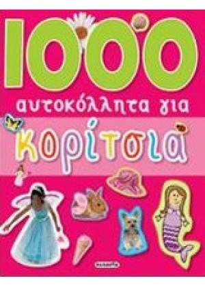 1000 ΑΥΤΟΚΟΛΛΗΤΑ ΓΙΑ ΚΟΡΙΤΣΙΑ