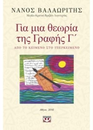ΓΙΑ ΜΙΑ ΘΕΩΡΙΑ ΤΗΣ ΓΡΑΦΗΣ Γ΄