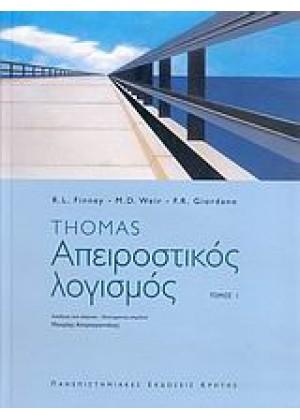 ΑΠΕΙΡΟΣΤΙΚΟΣ ΛΟΓΙΣΜΟΣ - ΤΟΜΟΣ 1 (ΒΙΒΛΙΟΔΕΤΗΜΕΝΟ)