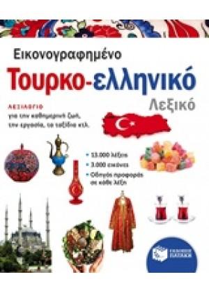 ΕΙΚΟΝΟΓΡΑΦΗΜΕΝΟ ΤΟΥΡΚΟ-ΕΛΛΗΝΙΚΟ ΛΕΞΙΚΟ