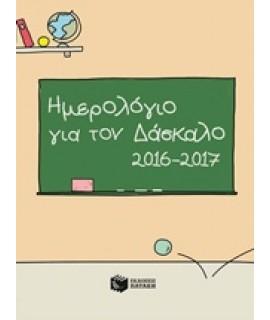 ΗΜΕΡΟΛΟΓΙΟ ΓΙΑ ΤΟΝ ΔΑΣΚΑΛΟ 2016-2017