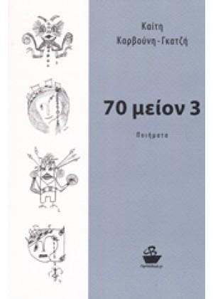 70 ΜΕΙΟΝ 3