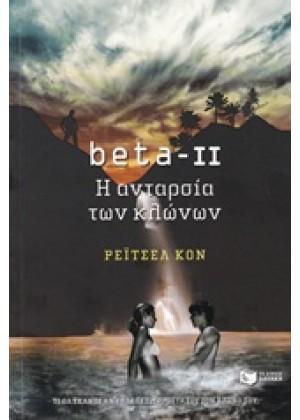 BETA-II, Η ΑΝΤΑΡΣΙΑ ΤΩΝ ΚΛΩΝΩΝ