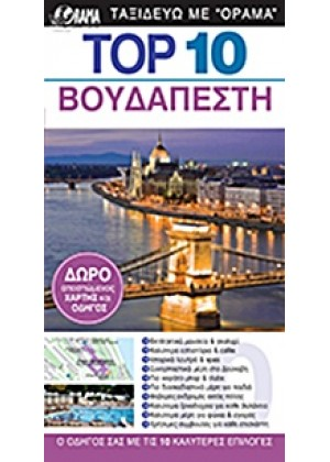 TOP 10: ΒΟΥΔΑΠΕΣΤΗ
