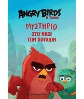 ANGRY BIRDS: ΜΥΣΤΗΡΙΟ ΣΤΟ ΝΗΣΙ ΤΩΝ ΠΟΥΛΙΩΝ