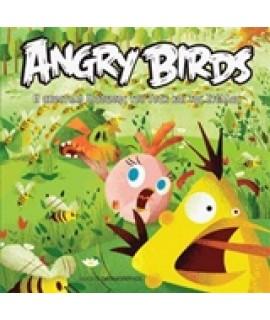 ANGRY BIRDS: Η ΑΠΟΣΤΟΛΗ ΔΙΑΣΩΣΗΣ ΤΟΥ ΤΖΑΚ ΚΑΙ ΤΗΣ ΣΤΕΛΛΑΣ