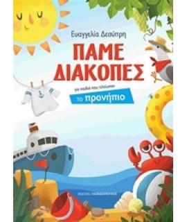 ΠΑΜΕ ΔΙΑΚΟΠΕΣ - ΠΡΟΝΗΠΙΟ