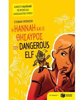 Η HANNAH ΚΑΙ Ο ΘΗΣΑΥΡΟΣ ΤΟΥ DANGEROUS ELF